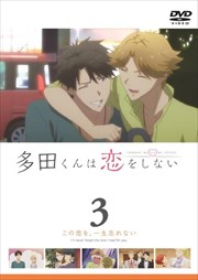 多田くんは恋をしない 3
