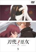 刀使ノ巫女 第9巻