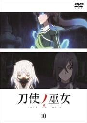 刀使ノ巫女 第10巻