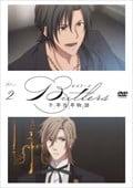 Butlers〜千年百年物語〜 第2巻