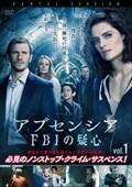 アブセンシア〜FBIの疑心〜 シーズン1 Vol.1