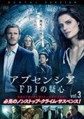 アブセンシア〜FBIの疑心〜 シーズン1 Vol.3