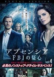 アブセンシア〜FBIの疑心〜 シーズン1 Vol.4