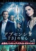 アブセンシア〜FBIの疑心〜 シーズン1 Vol.5