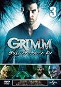 GRIMM/グリム ファイナル・シーズン Vol.3