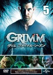 GRIMM/グリム ファイナル・シーズン Vol.5