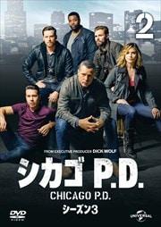シカゴ P.D. シーズン3 Vol.2