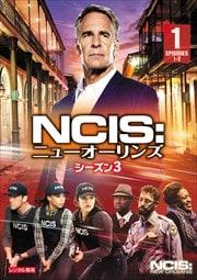 NCIS:ニューオーリンズ シーズン3 Vol.1