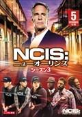 NCIS:ニューオーリンズ シーズン3 Vol.5