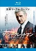 【Blu-ray】ザ・シークレットマン