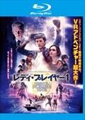 【Blu-ray】レディ・プレイヤー1