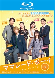 【Blu-ray】ママレード・ボーイ