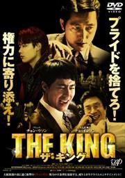 THE KING ザ・キング