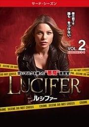 LUCIFER/ルシファー <サード・シーズン> Vol.2