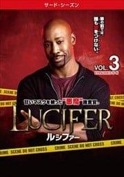 LUCIFER/ルシファー <サード・シーズン> Vol.3