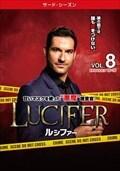 LUCIFER/ルシファー <サード・シーズン> Vol.8