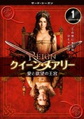 REIGN/クイーン・メアリー 〜愛と欲望の王宮〜 <サード・シーズン> Vol.1