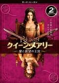 REIGN/クイーン・メアリー 〜愛と欲望の王宮〜 <サード・シーズン> Vol.2