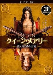 REIGN/クイーン・メアリー 〜愛と欲望の王宮〜 <サード・シーズン> Vol.3