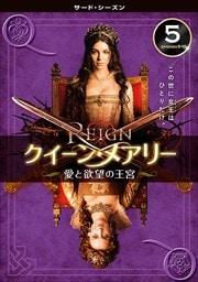 REIGN/クイーン・メアリー 〜愛と欲望の王宮〜 <サード・シーズン> Vol.5