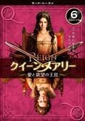 REIGN/クイーン・メアリー 〜愛と欲望の王宮〜 <サード・シーズン> Vol.6