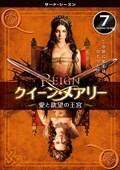 REIGN/クイーン・メアリー 〜愛と欲望の王宮〜 <サード・シーズン> Vol.7