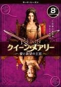 REIGN/クイーン・メアリー 〜愛と欲望の王宮〜 <サード・シーズン> Vol.8
