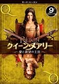 REIGN/クイーン・メアリー 〜愛と欲望の王宮〜 <サード・シーズン> Vol.9