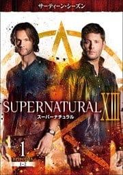 スーパーナチュラル <サーティーン・シーズン> Vol.1