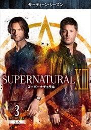 スーパーナチュラル <サーティーン・シーズン> Vol.3