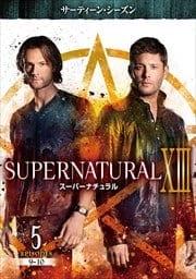 スーパーナチュラル <サーティーン・シーズン> Vol.5