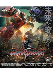 【Blu-ray】ブレイブストーム<BRAVESTORM>