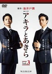 連続ドラマW アキラとあきら Vol.3