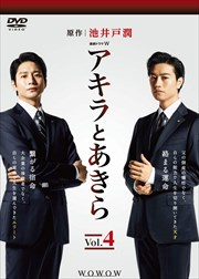 連続ドラマW アキラとあきら Vol.4