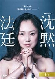 連続ドラマW 沈黙法廷 下巻