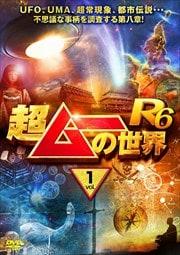 超ムーの世界R6