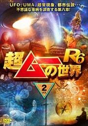 超ムーの世界R6 vol.2