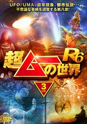 超ムーの世界R6 vol.3