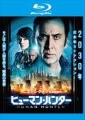 【Blu-ray】ヒューマン・ハンター
