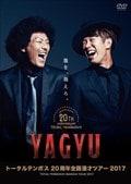 トータルテンボス/トータルテンボス 20周年全国漫才ツアー2017「YAGYU」