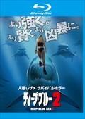 【Blu-ray】ディープ・ブルー2