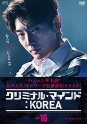 クリミナル・マインド:KOREA <スペシャルエディション版> Vol.16