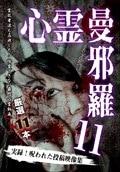 心霊曼邪羅 11 最恐心霊動画 厳選11本
