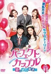 パーフェクトカップル〜恋は試行錯誤〜 Vol.41