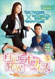 自己発光オフィス〜拝啓 運命の女神さま!〜 Vol.8
