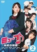 ミューブ♪ 〜秘密の歌園〜 VOL.2