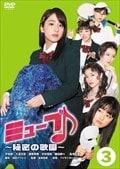 ミューブ♪ 〜秘密の歌園〜 VOL.3