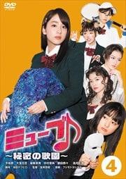 ミューブ♪ 〜秘密の歌園〜 VOL.4