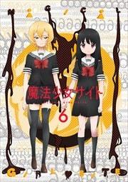 魔法少女サイト 第6巻