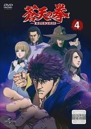 蒼天の拳 REGENESIS 第4巻
